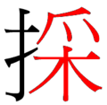 Chinese character 採 cai3 pick with ROOT colored.png