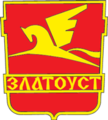 Coat of Arms of Zlatoust (Chelyabinsk oblast) (1966).png