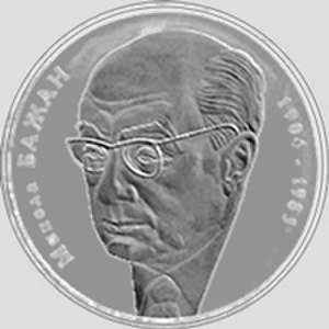 Mykola Bazhan - Image: Coin of Ukraine M Bazhan (R) II