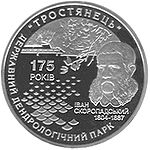 Coin of Ukraine Trostianets r.jpg