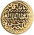 Coin of Uzun Hasan, minted in Amed (Amid, Diyarbakır). Reverse.jpg