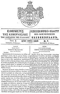 eab5573d4a5 Η πρώτη σελίδα του πρώτου Φύλλου της Εφημερίδος της Κυβερνήσεως, 1833