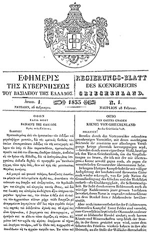 Government Gazette (Greece) - The front page of the first issue with the proclamation of King Otto to the Greek people, 1833.