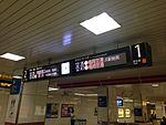 Electronic signage in Hakata Station (Fukuoka Municipal Subway).JPG