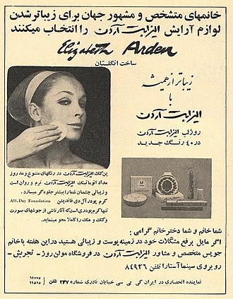 Elizabeth Arden, Inc. - A 1968 Magazine ad of Elizabeth Arden in Persian, Zan-e Rooz.