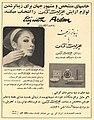 Elizabeth Arden - Magazine ad - Zan-e Rooz, Issue 181 - 31 August 1968.jpg