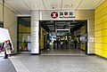 Exit A2 of Yau Tong Station (20190303131732).jpg