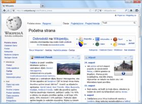 The main page of the Bosnian Wikipedia on 11 August 2011
