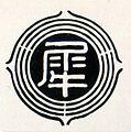 Fomrer Fomrer Saigawa Fukuoka chapter.jpg
