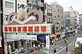 Gateway To Sugamo (11919349104).jpg