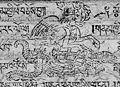 Gnam-khyi nag-po1. Tibetaan sa-bdag.jpg