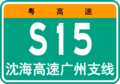 Guangdong Expwy S15 sign with name.png