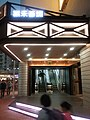 HK 紅磡 Hung Hom 黃埔廣場 Whampoa Plaza night 嘉禾黃埔 - Golden Harvest Cinemas entrance Nov 2016 SSG.jpg