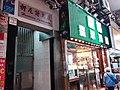 HK Causeway Bay 銅鑼灣 CWB 軒尼詩道 Hennessy Road January 2019 SSG 22.jpg