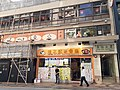 HK HV 跑馬地 Happy Valley 奕蔭街 Yik Yam Street morning October 2019 SS2 12.jpg