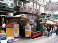 HK Lan Fong Yuen Old Shop.jpg