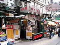 HK Lan Fong Yuen Old Shop.jpg