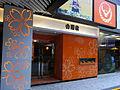 HK Ngau Tau Kok 淘大商場 Amoy Plaza shop Yoshinoya 步行街 pedestrian zone May-2012.JPG