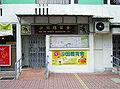 HK STSA HQ LekYuenEstate.JPG