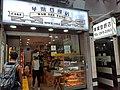 HK SYP 西環 Sai Ying Pun 第二街 Second Street bakery shop August 2020 SS2.jpg