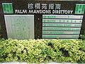 HK Whampoa Garden Palm Mansions 1-6 map.JPG