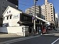 Hakata-Machiya Furusato Museum 20170918.jpg