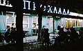 Hammond Slides Moscow 71. Prokhlada Cafe.jpg