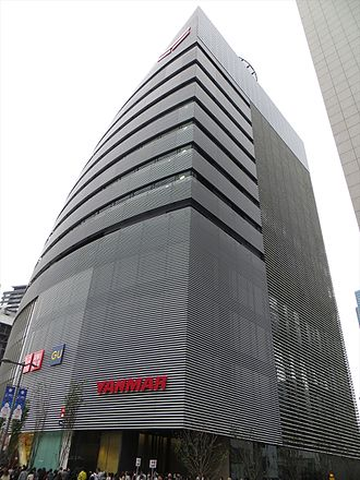 Yanmar - Yanmar Corporate Headquarters (Japan)