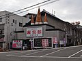Hihoukan(sex museum) , 秘宝館 - panoramio.jpg
