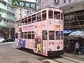 Hong Kong Tramways 121 Shau Kei Wan to Sai Wan Ho Depot 07-06-2016.jpg