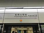 Hongqiao Railway Station Sign (Line 10) 2.jpg