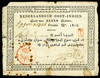 Netherlands Indies gulden - One gulden from the first Dutch government issued paper money in the Netherlands Indies (1815).