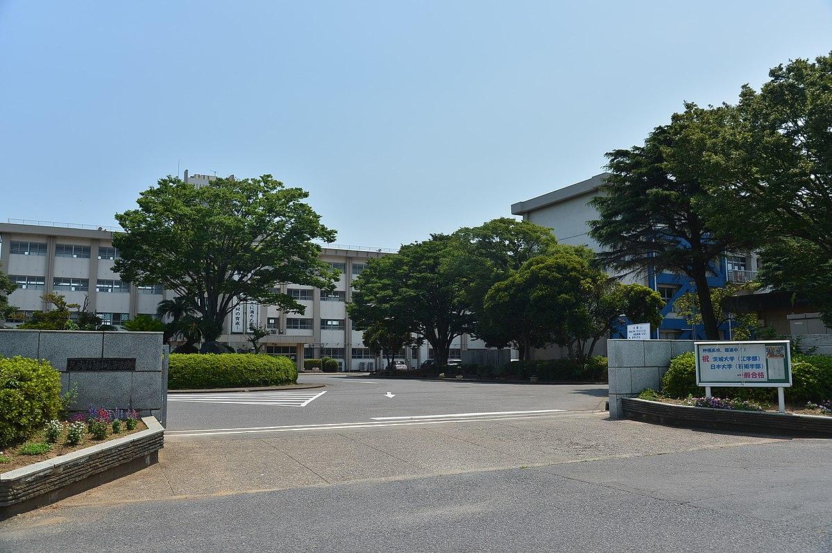 神栖高等学校