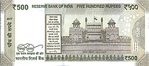 India new 500 INR, MG series, 2016, back side