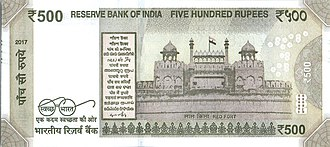 Indian 500-rupee note - Image: India new 500 INR, MG series, 2016, reverse