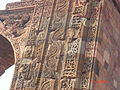 Inscriptions on ruins of the Qutub Mosque.JPG