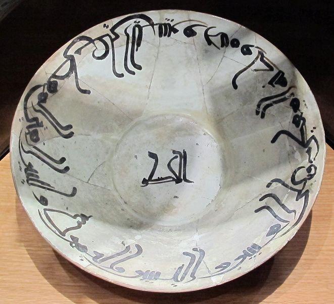 File iran orientale nishapur grande coppa con for Decorazione wikipedia