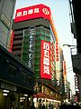 IshimaruDenki Electric Shop 2007.jpg