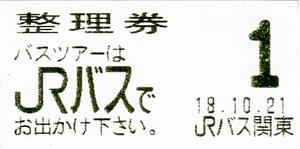JRバス関東 整理券 1番.png