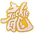 JackieChanLogo.jpg