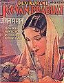 Jeevan Prabhat (1937).jpg