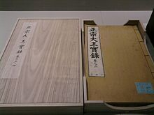 Joseon Wangjo Sillok and its case in museum.jpg