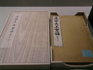 Seoul National University - Historical document in the Kyujanggak Archives