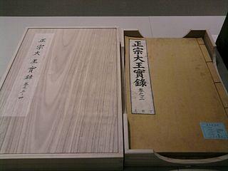 <i>Veritable Records of the Joseon Dynasty</i> Annals