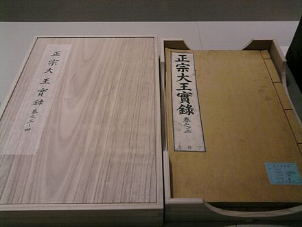Historical document in the Kyujanggak Archives Joseon Wangjo Sillok and its case in museum.jpg