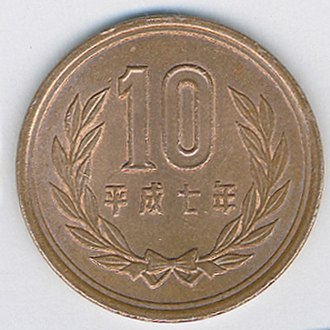 10 yen coin - Image: Ju En Dama Evergreen Tree WP