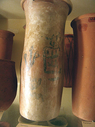 Ka (pharaoh) - Vessel found at Tarkhan bearing the serekh of King Ka. Petrie Museum, London