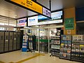 Kashiwazaki Station Machiaisitsu.jpg