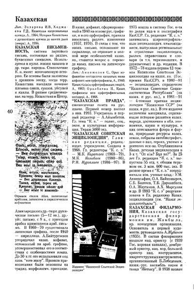 File:Kazakhstan National encyclopedia (ru) - Vol 3 of 5 (2005).pdf