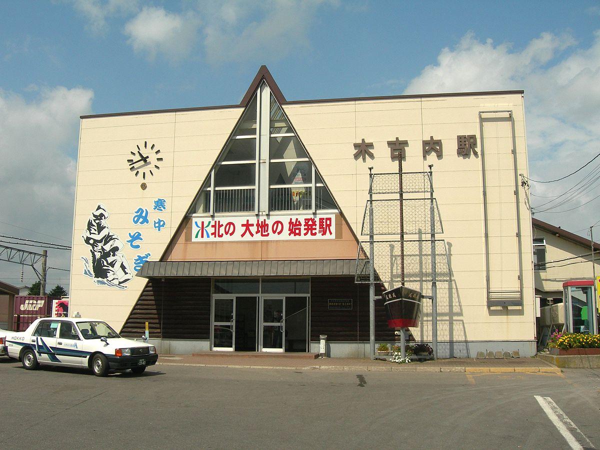Kikonai Station-2010822.jpg